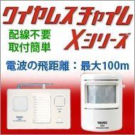 ワイヤレスチャイムXシリーズ