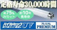 高周波点灯専用形(Hf)蛍光ランプハイルミックUVプレミアム