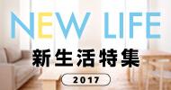 エコダネの新生活特集 2017