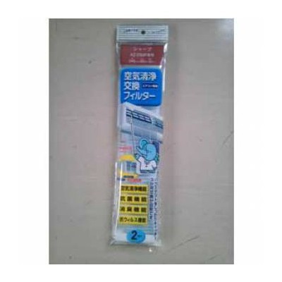 エアコン専用空気清浄交換フィルター シャープ専用