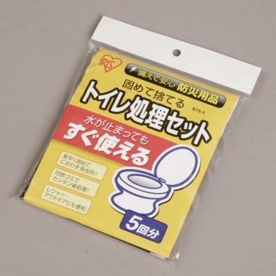 トイレ処理セット