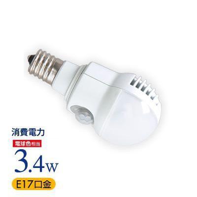 LED電球 人感センサー付き 小型電球タイプ 電球色 E17