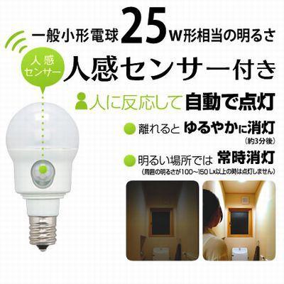 LED電球 人感センサー付き 小型電球タイプ 電球色 E17 画像3