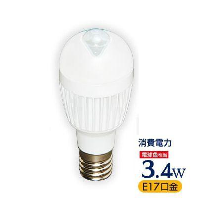 LED電球 人感センサー付き 小型電球タイプ 電球色 3.1W E17