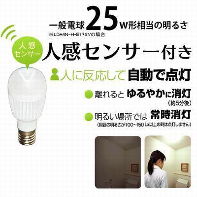 LED電球 人感センサー付き 小型電球タイプ 電球色 3.1W E17 画像2
