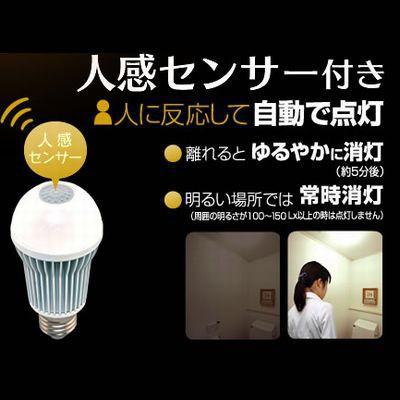 LED電球 人感センサー付き 一般電球タイプ 昼白色 5.2W E26 エコルクスハイパワー 画像2