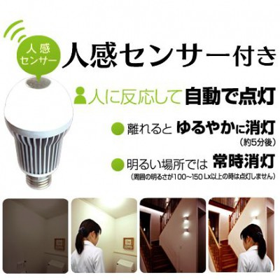 【生産完了品】LED電球 人感センサー付き 一般電球タイプ 昼白色 6.0W E26 画像2