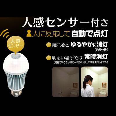 LED電球 人感センサー付き 電球色 8.1W E26 画像2