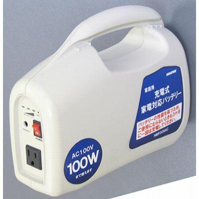 充電式 家電対応バッテリー