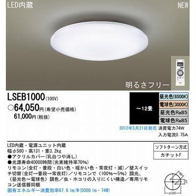 LEDシーリングライト 天井直付型 リモコン調光・調色モデル 12畳 4549077106667