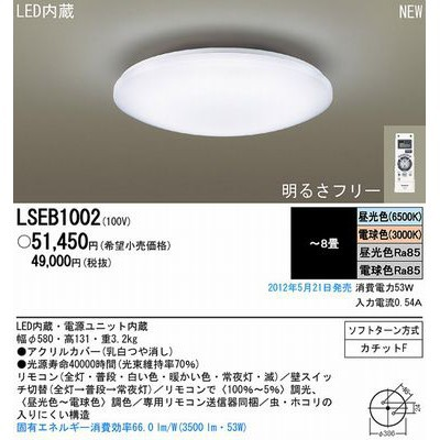 LEDシーリングライト 天井直付型 リモコン調光・調色モデル 8畳 4549077106681