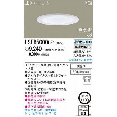 LEDダウンライト 天井埋込型 高演色・昼白色 7.1W