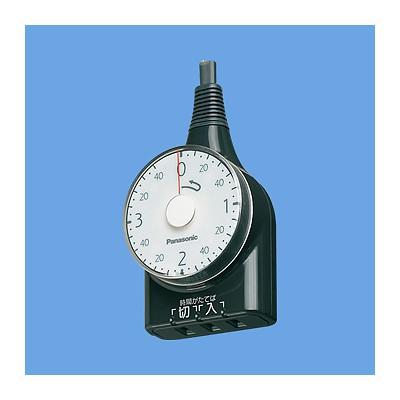 ダイヤルタイマー(3時間形)(1m)(ブラック)