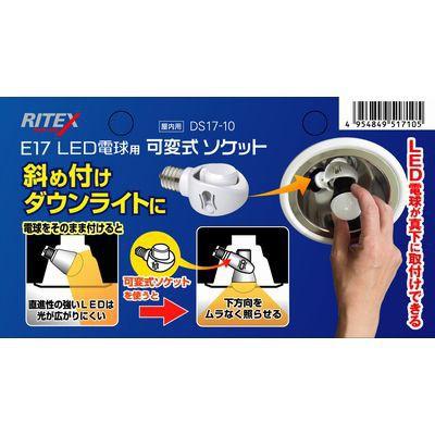 LED電球専用可変式ソケット E17 画像3