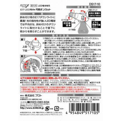 LED電球専用可変式ソケット E17 画像5