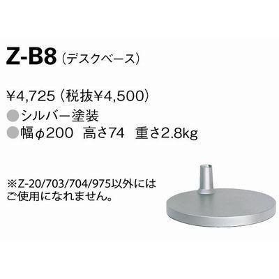 Z-703/Z-704専用デスクベース シルバー