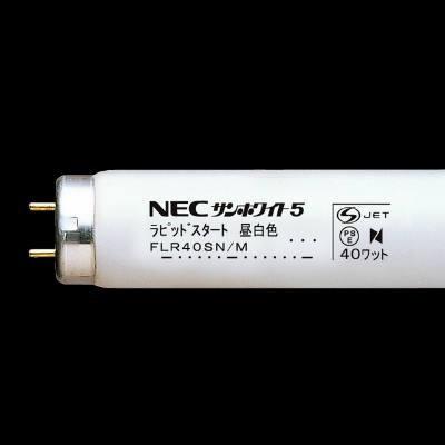 蛍光ランプ 直管スタータ形 15W形 昼白色 G13 サンホワイト5