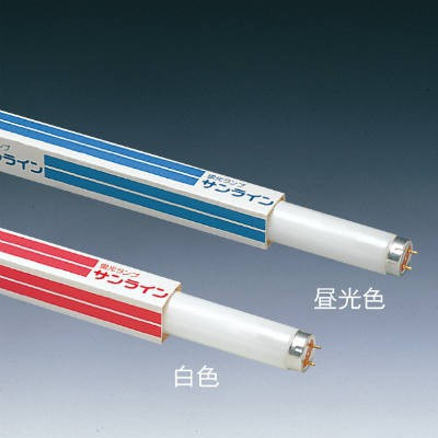 蛍光ランプ スターター形 15W形 白色 G13 サンライン