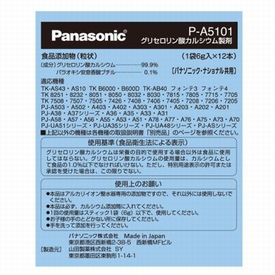 パナソニック  P-A5101