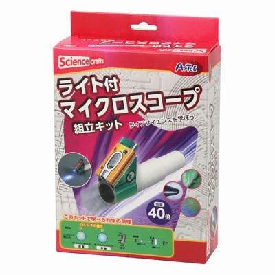 ライト付マイクロスコープ(化粧箱)