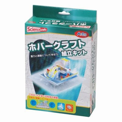 ホバークラフト組立キット(化粧箱)
