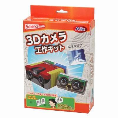 3Dカメラ組立キット(化粧箱)