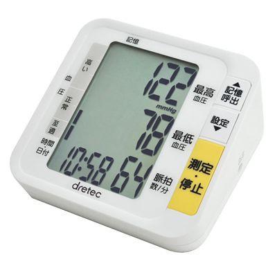 上腕式血圧計 ホワイト