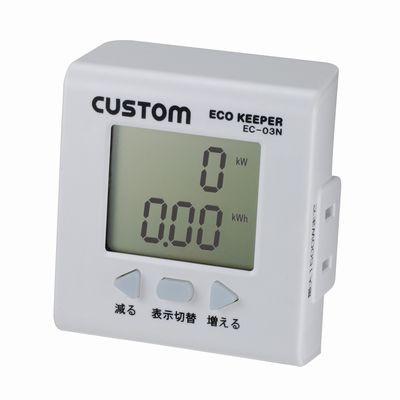 エコキーパー(簡易電力計)