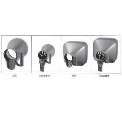 WS-05用オプション 風量測定アダプター
