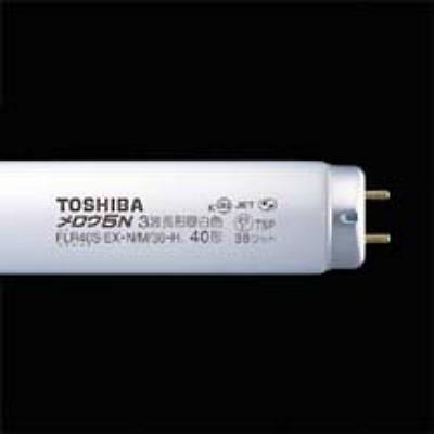 直管蛍光ランプ グロースタータ形 3波長形昼光色 35W メロウ5