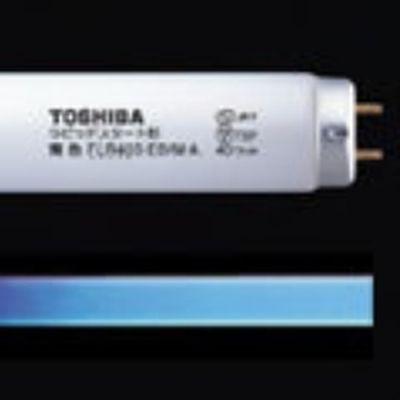 調光用蛍光ランプ 直管ラピッドスタート形 青色 40W