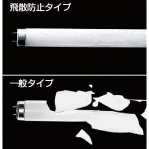 飛散防止膜付蛍光灯 直管・ラピッドスタート形 画像2