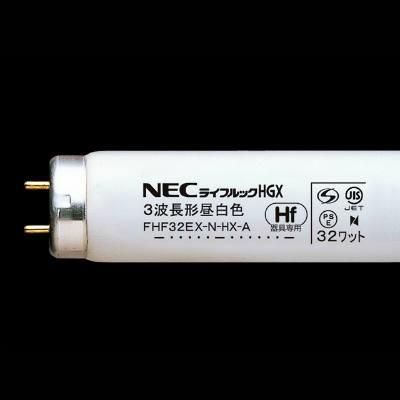 蛍光ランプ ライフルックN-HGX Hf蛍光ランプ 3波長形 32形 昼白色 G13