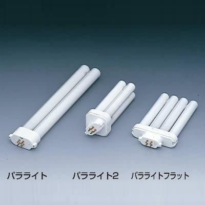 蛍光ランプ パラライト(3波長形・コンパクト形) ハイルミックN色 27形 GY10q-4