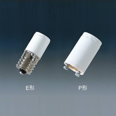 蛍光ランプ 点灯管(グロースタータ) 口金E17
