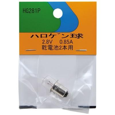 ハロゲン球 2.8V0.85A