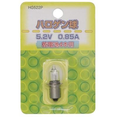 ハロゲン球 5.2V0.85A