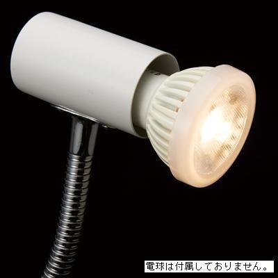 フレキシブルクリップライトホワイトE11電球なし
