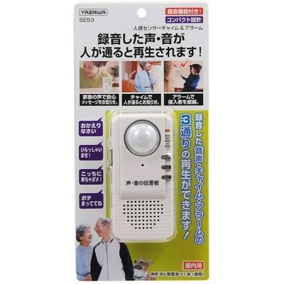 録音機能付人感センサーチャイム&アラーム