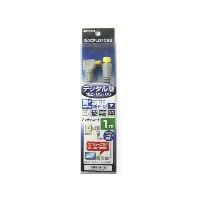 地デジ対応アンテナコード(片側接栓タイプ) 1m