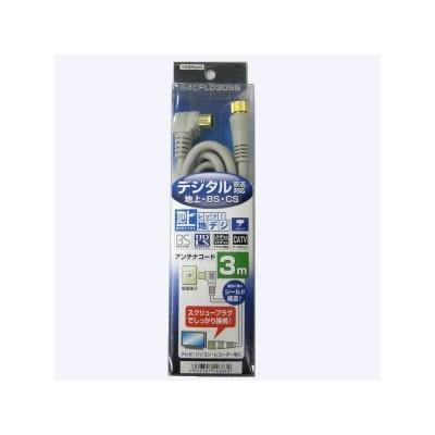 地デジ対応アンテナコード(片側接栓タイプ) 3m