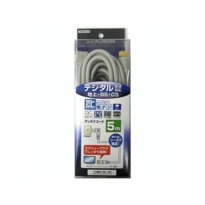 地デジ対応アンテナコード(片側接栓タイプ) 5m
