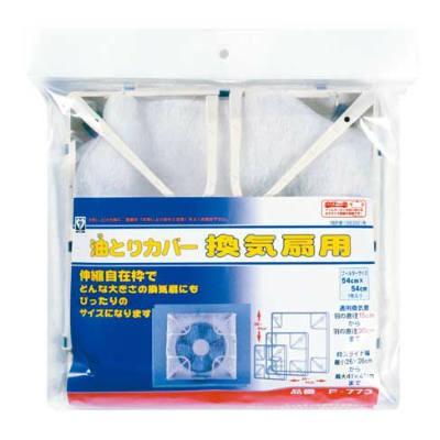 換気扇用 油取りカバー(磁石タイプ) 1枚入 羽根直径15〜30cm用