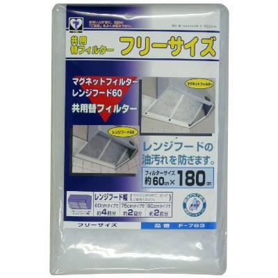 深型・浅型レンジフード用 マグネットフィルター・レンジフード60 共用替フィルター 1枚入 フリーサイズ