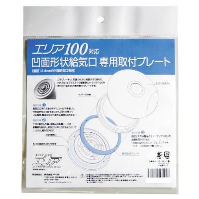 丸形給気口専用フィルター エリア100対応 凹面給気口取付プレート(給気口直径:14.4cm)