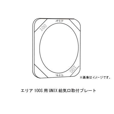 角形給気口専用フィルター エリア100S対応 UNIX給気口専用取付プレート