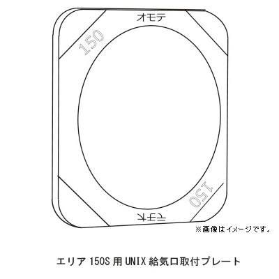 角形給気口専用フィルター エリア150S対応 UNIX給気口専用取付プレート