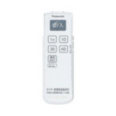 光線式ワイヤレスリモコン 遅れ消灯機能付発信器