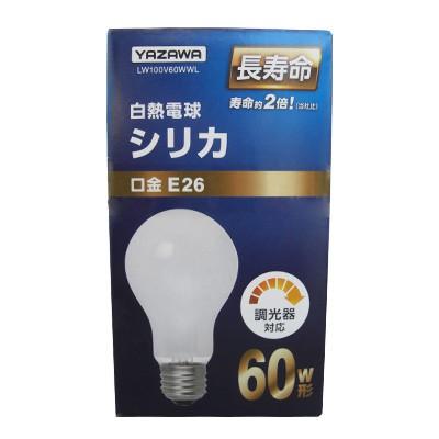 長寿命 シリカ電球 60形 E26