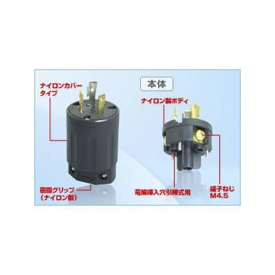 接地2P 引掛形プラグ 30A 250V 極配置:NEMA L6-30(UL/CSA規格) 黒